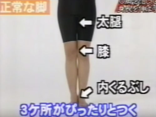 正常な脚2