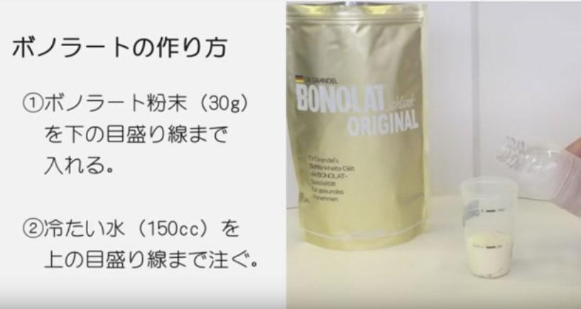 ボノラートの作り方