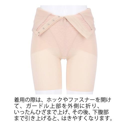 着用の仕方1