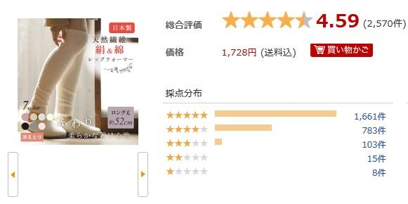 日本製のレッグウォーマー口コミ評価