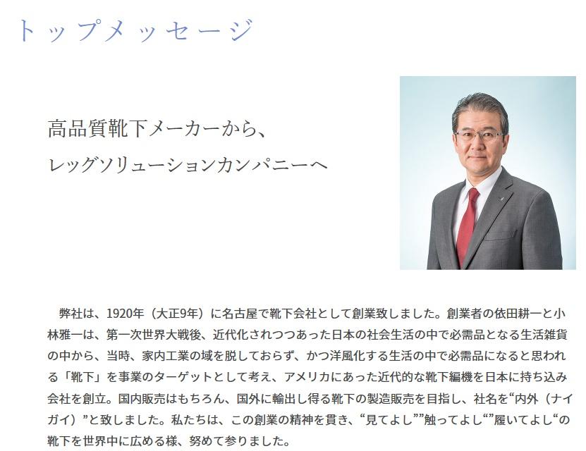株式会社ナイガイ