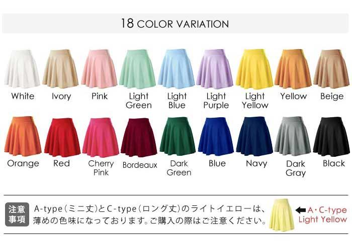 カラー18種類スカート