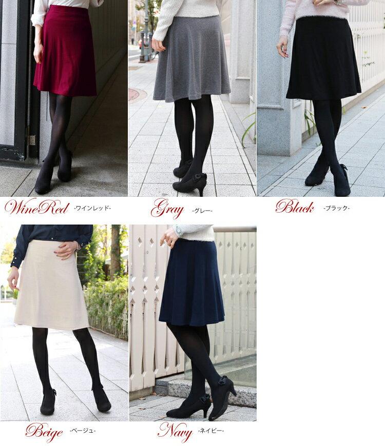 履き心地抜群のフレアスカート