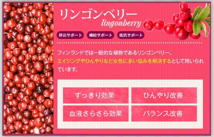 リンゴベリー